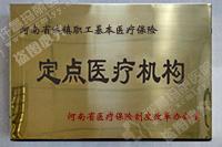 全国不孕不育(许昌)科研基地